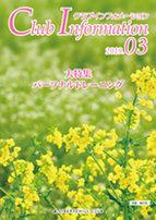 クラブ月刊誌『クラブインフォメーション2019年3月号』発行イメージ