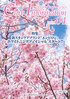 クラブ月刊誌『クラブインフォメーション2019年4月号』発行イメージ