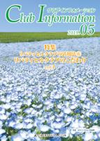クラブ月刊誌『クラブインフォメーション2019年5月号』発行イメージ