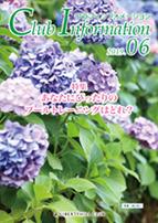 クラブ月刊誌『クラブインフォメーション2019年6月号』発行イメージ