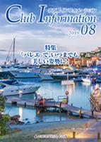 クラブ月刊誌『クラブインフォメーション2019年8月号』発行イメージ