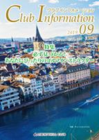 クラブ月刊誌『クラブインフォメーション2019年9月号』発行イメージ