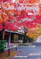 クラブ月刊誌『クラブインフォメーション2019年10月号』発行イメージ