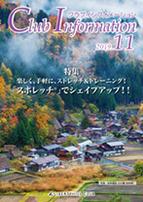 クラブ月刊誌『クラブインフォメーション2019年11月号』発行イメージ