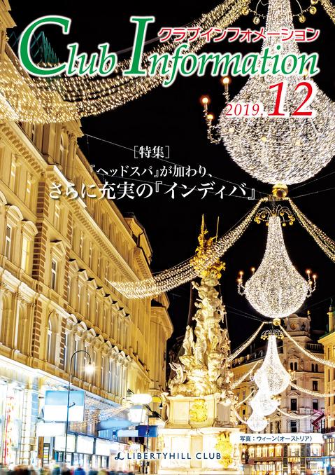 CI_201912_cover.jpg