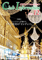 クラブ月刊誌『クラブインフォメーション2019年12月号』発行イメージ