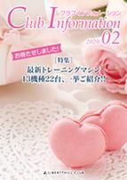 クラブ月刊誌『クラブインフォメーション2020年2月号』発行イメージ