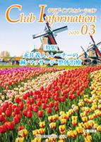 クラブ月刊誌『クラブインフォメーション2020年3月号』発行イメージ