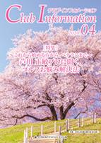 クラブ月刊誌『クラブインフォメーション2020年4月号』発行イメージ