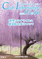 クラブ月刊誌『クラブインフォメーション2020年5月・6月合併号』発行イメージ