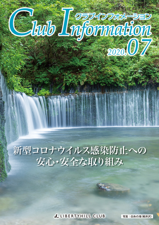CI_202007_cover.jpg