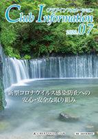 クラブ月刊誌『クラブインフォメーション2020年7月号』発行イメージ