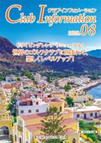 クラブ月刊誌『クラブインフォメーション2020年8月号』発行イメージ