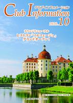 クラブ月刊誌『クラブインフォメーション2020年10月号』発行イメージ