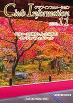 クラブ月刊誌『クラブインフォメーション2020年11月号』発行イメージ