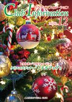 クラブ月刊誌『クラブインフォメーション2020年12月号』発行イメージ