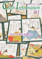 クラブ月刊誌『クラブインフォメーション2021年1月号』発行イメージ