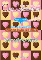 クラブ月刊誌『クラブインフォメーション2021年2月号』発行イメージ