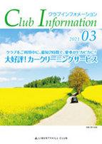 クラブ月刊誌『クラブインフォメーション2021年3月号』発行イメージ