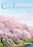 クラブ月刊誌『クラブインフォメーション2021年4月号』発行イメージ