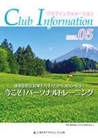クラブ月刊誌『クラブインフォメーション2021年5月号』発行イメージ