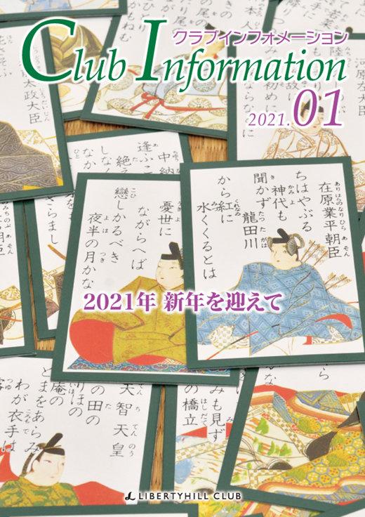CI_202101_cover.jpg