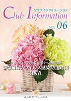 クラブ月刊誌『クラブインフォメーション2021年6月号』発行イメージ