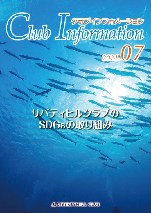 CI_202107_cover.jpg