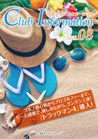 クラブ月刊誌『クラブインフォメーション2021年8月号』発行イメージ