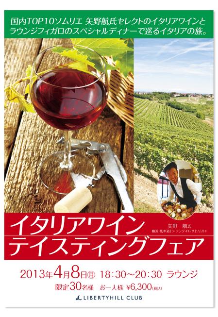 イタリアワインテイスティングフェア_20130408.jpg