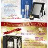 【終了】クリスマスコフレ2015販売-サムネイル