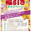 【終了】2016新春 タッチスパ福引きキャンペーン-サムネイル