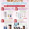 【キャンペーン】新春 タッチスパ福袋2016-サムネイル