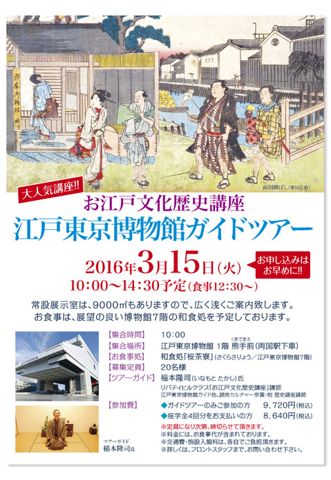 ガイドツアー_第1回_江戸東京博物館.jpg