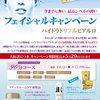 【終了】キャンペーン延長:ハイドラトリプルヒアルロ(〜5/29)-サムネイル