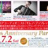 【終了】アニバーサリーパーティ2016(7/2)-サムネイル