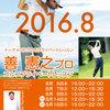 【終了】善憲之プロによるゴルフプライベートレッスン(2016年8月)-サムネイル