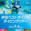 【終了】伊豆ベストポイントダイビングツアー(9/4)-サムネイル