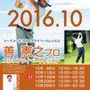 【終了】善憲之プロによるゴルフプライベートレッスン(2016年10月)-サムネイル