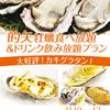 【終了】的矢牡蠣食べ放題 &ドリンク飲み放題プラン(11/10-13)-サムネイル
