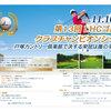 【終了】第13回 LHCゴルフ クラブチャンピオンシップ(11/10)-サムネイル