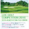 【中止】ゴルフコンペ2016(11/25)-サムネイル