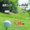【終了】金澤コーチゴルフコースレッスン会(2017年1月、2月)-サムネイル
