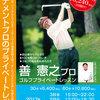 【終了】善憲之プロによるゴルフプライベートレッスン(2017年2月)-サムネイル