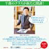【カルチャークラス】書道教室入門 午後の部を開講!(3/3より)-サムネイル