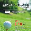 【終了】金澤コーチゴルフコースレッスン会(2017年3月、4月)-サムネイル