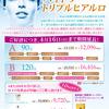 終了【期間延長】ハイドラ トリプルヒアルロ(〜4/16)-サムネイル