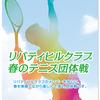 【中止】春のテニス団体戦(4/1)-サムネイル
