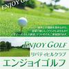 【申込受付中】エンジョイゴルフ(5/16)-サムネイル