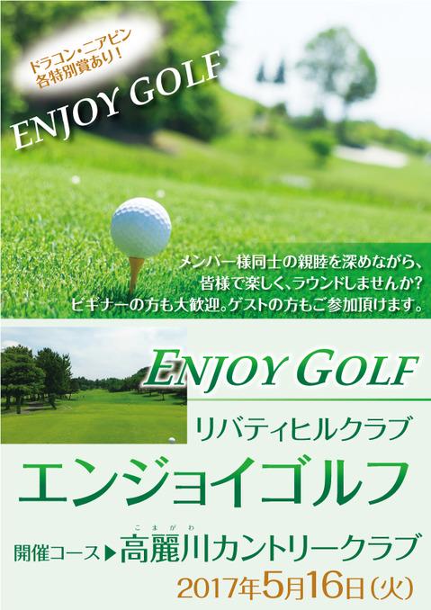 ゴルフコンペ_20170516.jpg